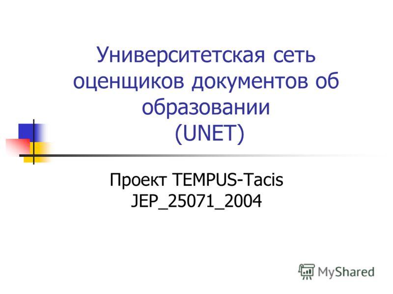 Университетская сеть оценщиков документов об образовании (UNET) Проект TEMPUS-Tacis JEP_25071_2004
