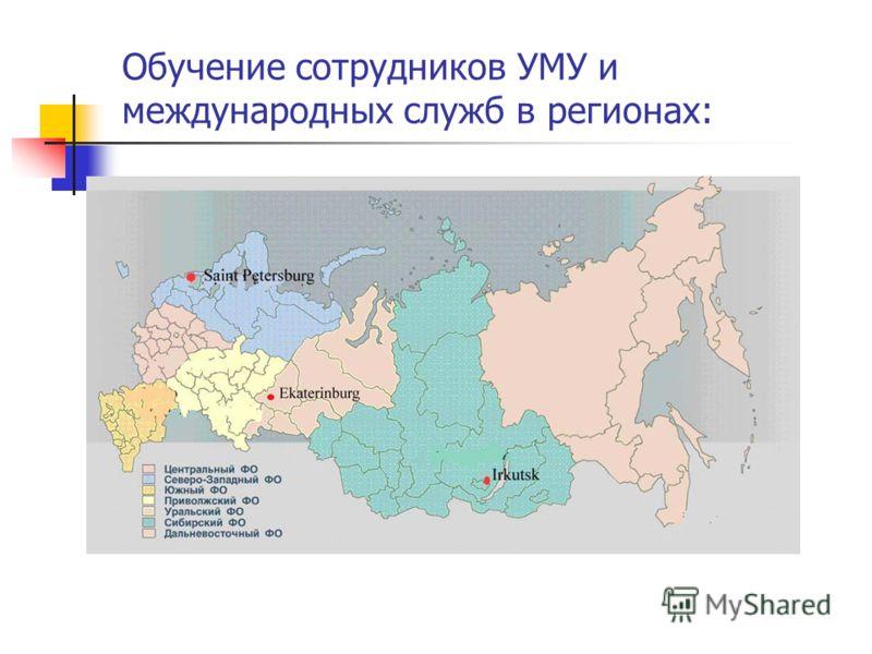 Обучение сотрудников УМУ и международных служб в регионах: