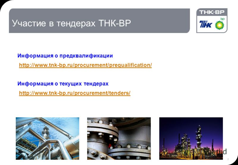 5 © THK-BP presentation name5 5 Участие в тендерах ТНК-ВР Информация о предквалификации http://www.tnk-bp.ru/procurement/prequalification/ Информация о текущих тендерах http://www.tnk-bp.ru/procurement/tenders/
