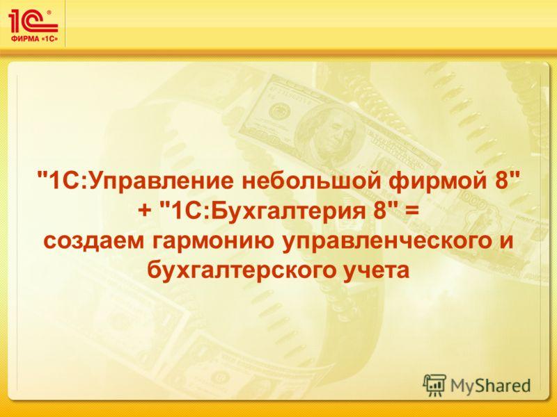 1С:Управление небольшой фирмой 8 + 1С:Бухгалтерия 8 = создаем гармонию управленческого и бухгалтерского учета
