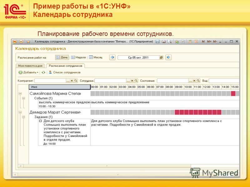 Пример работы в «1С:УНФ» Календарь сотрудника Планирование рабочего времени сотрудников.