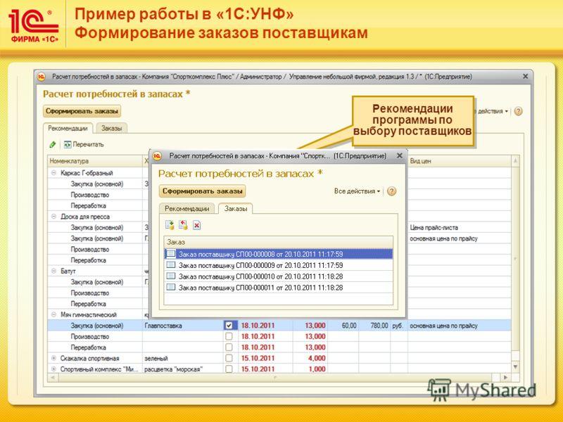 Рекомендации программы по выбору поставщиков Пример работы в «1С:УНФ» Формирование заказов поставщикам