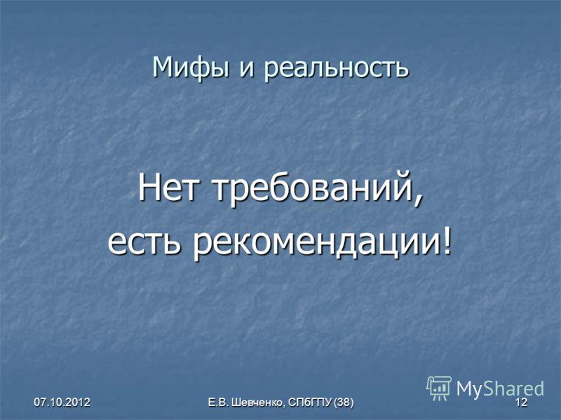 20.07.2012 Е.В. Шевченко, СПбГПУ (38) 12 Мифы и реальность Нет требований, есть рекомендации!