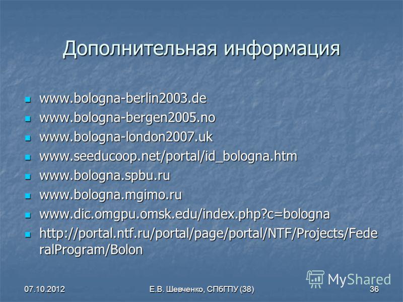 20.07.2012 Е.В. Шевченко, СПбГПУ (38) 36 Дополнительная информация www.bologna-berlin2003.de www.bologna-berlin2003.de www.bologna-bergen2005.no www.bologna-bergen2005.no www.bologna-london2007.uk www.bologna-london2007.uk www.seeducoop.net/portal/id