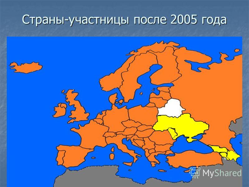 20.07.2012 Е.В. Шевченко, СПбГПУ (38) 5 Страны-участницы после 2005 года