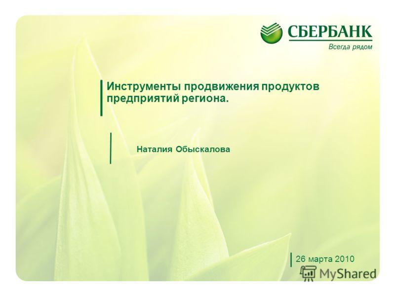 1 Инструменты продвижения продуктов предприятий региона. Наталия Обыскалова 26 марта 2010