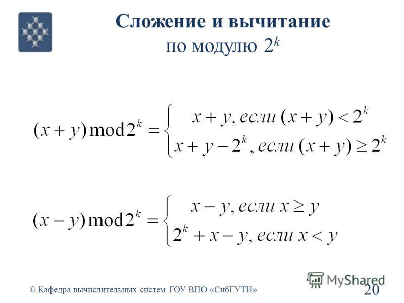 Сложение и вычитание по модулю 2 k 20 © Кафедра вычислительных систем ГОУ ВПО «СибГУТИ»