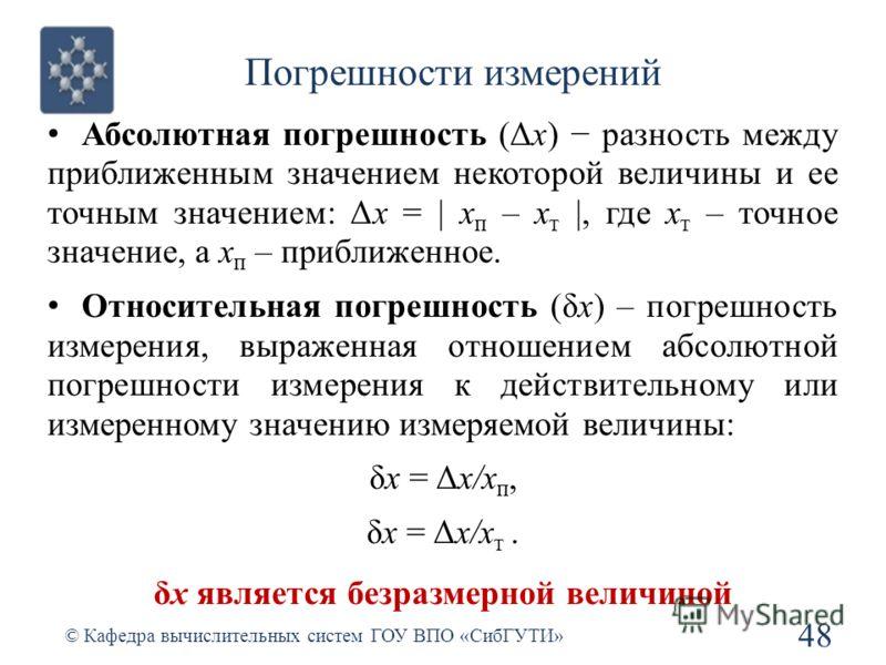 Погрешности измерений 48 © Кафедра вычислительных систем ГОУ ВПО «СибГУТИ» Абсолютная погрешность (Δх) разность между приближенным значением некоторой величины и ее точным значением: Δх = | x п – x т |, где x т – точное значение, а x п – приближенное