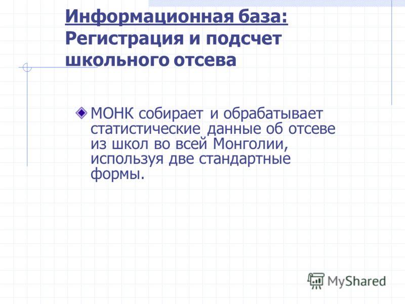 Информационная база: Регистрация и подсчет школьного отсева МОНК собирает и обрабатывает статистические данные об отсеве из школ во всей Монголии, используя две стандартные формы.