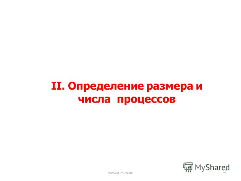 www.a-m.in.ua 17 II. Определение размера и числа процессов
