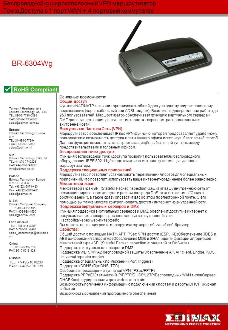Беспроводной-g широкополосный VPN маршрутизатор Точка Доступа с 1 порт WAN + 4 портовый коммутатор BR-6304Wg Taiwan / Headquarters Edimax Technology Co., LTD. TEL:886-2-7739-6888 FAX:886-2-7739-6887 sales@edimax.com.tw Europe Edimax Technology Europe