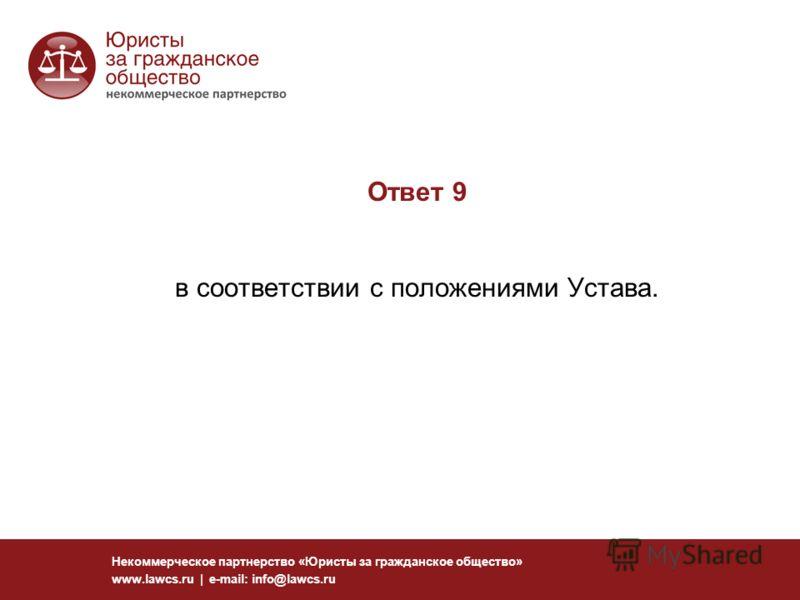 Ответ 9 в соответствии с положениями Устава. Некоммерческое партнерство «Юристы за гражданское общество» www.lawcs.ru | e-mail: info@lawcs.ru