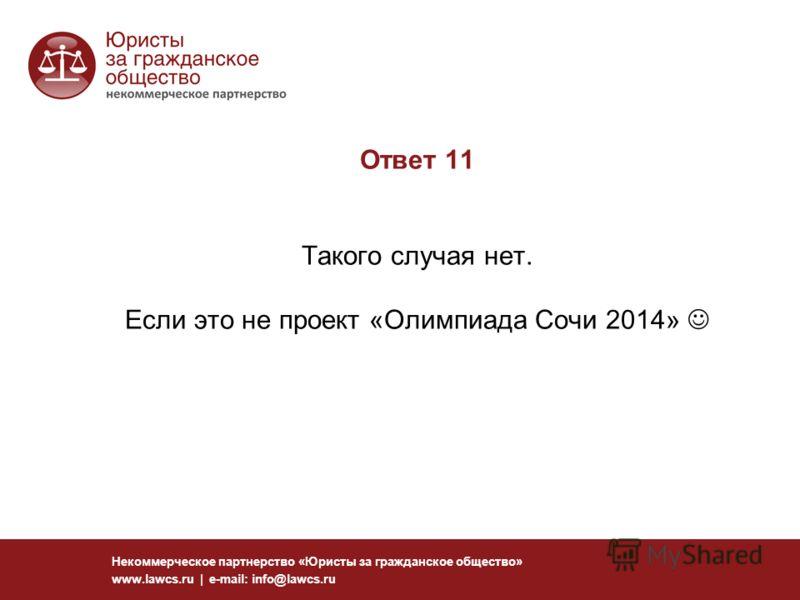 Ответ 11 Такого случая нет. Если это не проект «Олимпиада Сочи 2014» Некоммерческое партнерство «Юристы за гражданское общество» www.lawcs.ru | e-mail: info@lawcs.ru
