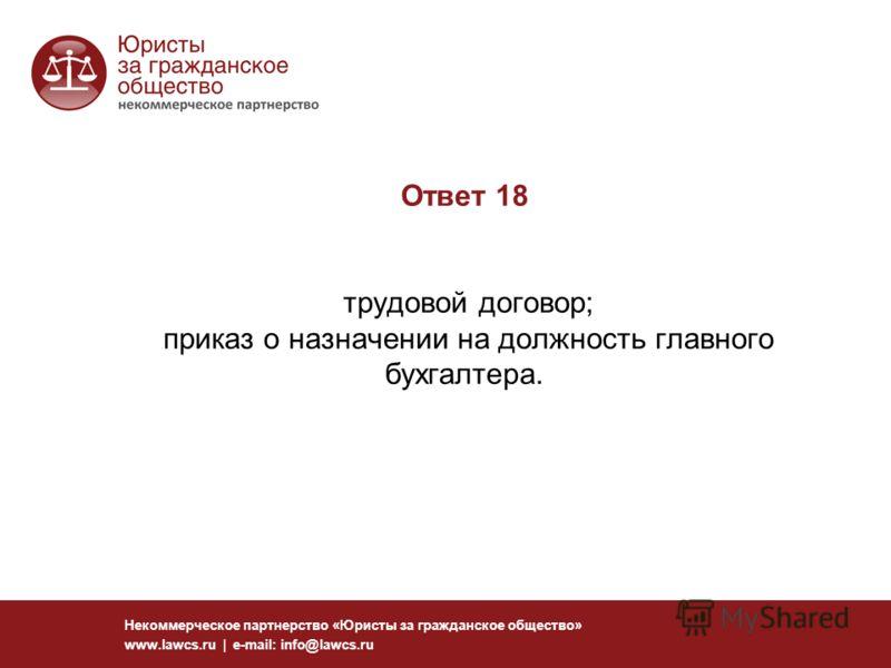 Ответ 18 трудовой договор; приказ о назначении на должность главного бухгалтера. Некоммерческое партнерство «Юристы за гражданское общество» www.lawcs.ru | e-mail: info@lawcs.ru