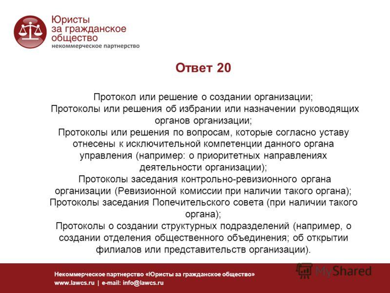 Ответ 20 Протокол или решение о создании организации; Протоколы или решения об избрании или назначении руководящих органов организации; Протоколы или решения по вопросам, которые согласно уставу отнесены к исключительной компетенции данного органа уп