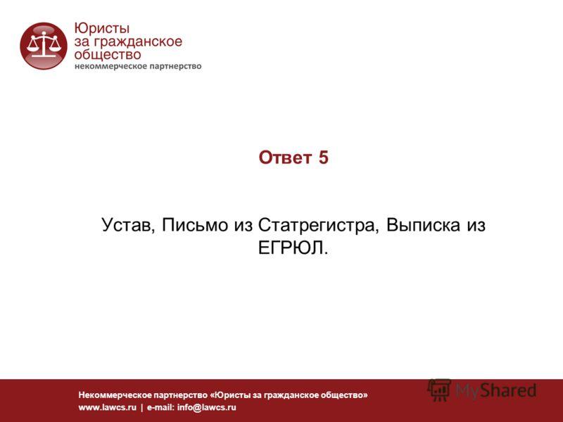 Ответ 5 Устав, Письмо из Статрегистра, Выписка из ЕГРЮЛ. Некоммерческое партнерство «Юристы за гражданское общество» www.lawcs.ru | e-mail: info@lawcs.ru