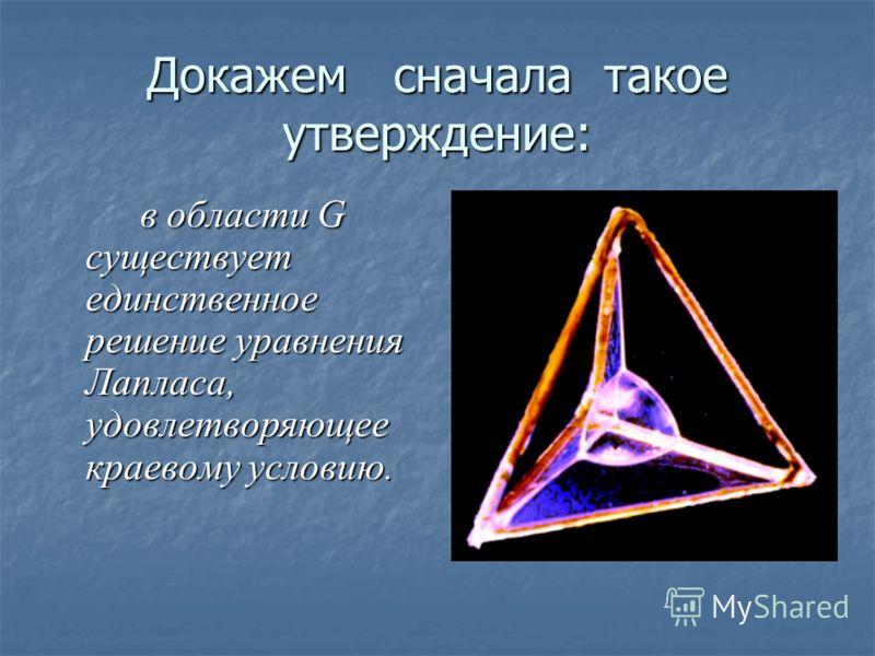 Докажем сначала такое утверждение: в области G существует единственное решение уравнения Лапласа, удовлетворяющее краевому условию. в области G существует единственное решение уравнения Лапласа, удовлетворяющее краевому условию.