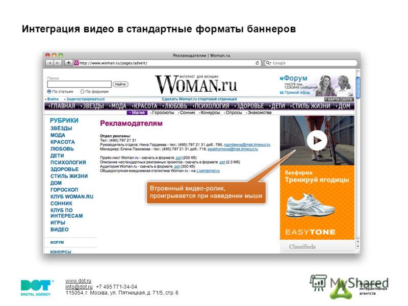 www.dot.ru info@dot.ru +7 495 771-34-04 115054, г. Москва, ул. Пятницкая, д. 71/5, стр. 6 Интеграция видео в стандартные форматы баннеров
