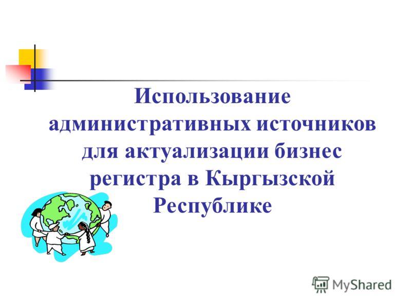 Использование административных источников для актуализации бизнес регистра в Кыргызской Республике