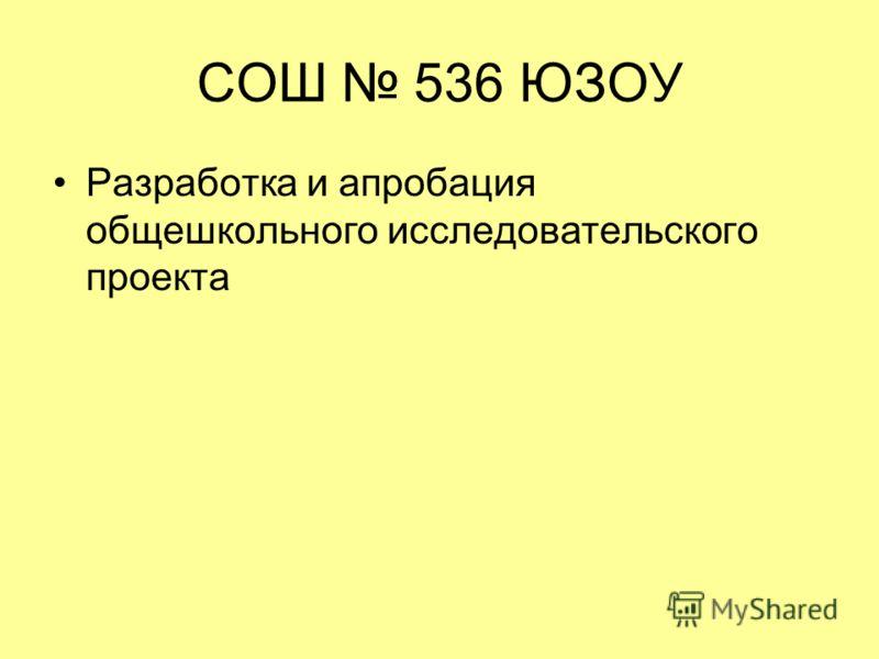 СОШ 536 ЮЗОУ Разработка и апробация общешкольного исследовательского проекта