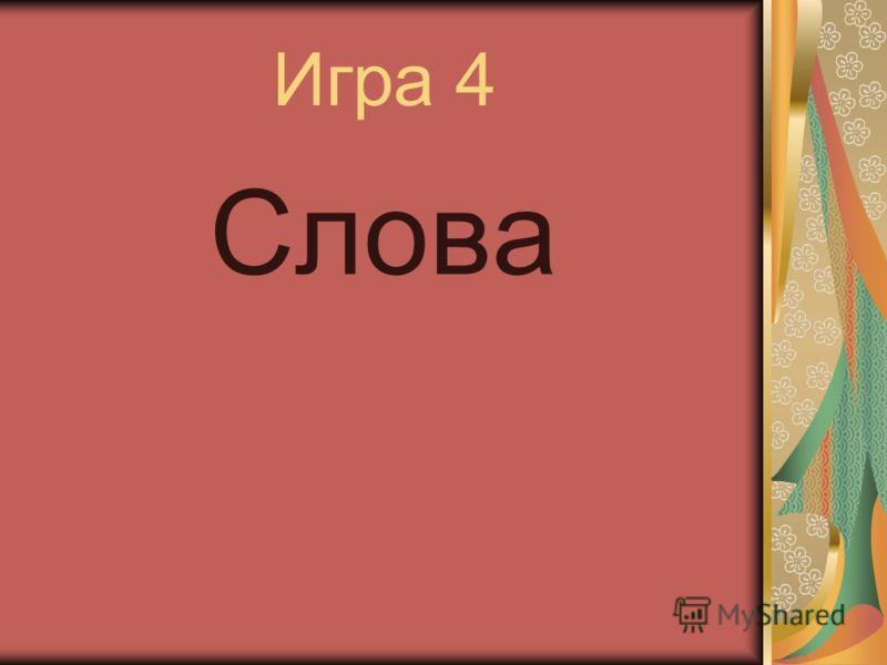 Игра 4 Слова