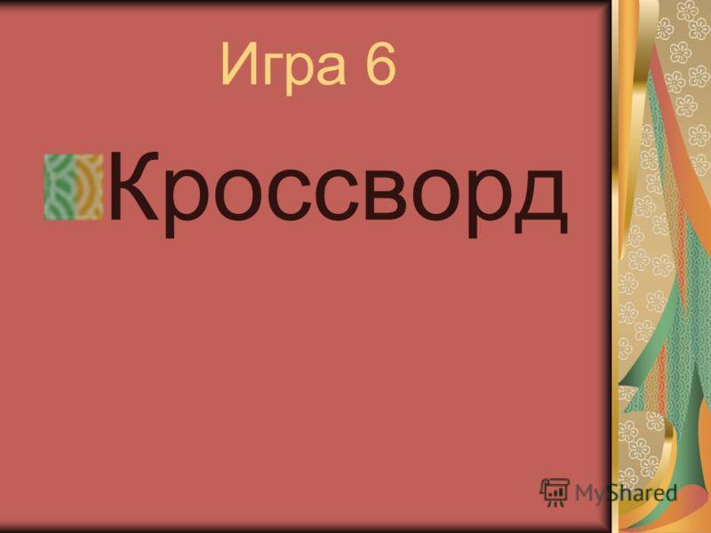Игра 6 Кроссворд