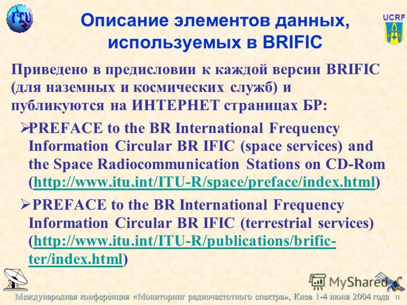 Международная конференция «Мониторинг радиочастотного спектра», Киев 1-4 июня 2004 года 11 UCRF Приведено в предисловии к каждой версии BRIFIC (для наземных и космических служб) и публикуются на ИНТЕРНЕТ страницах БР: PREFACE to the BR International