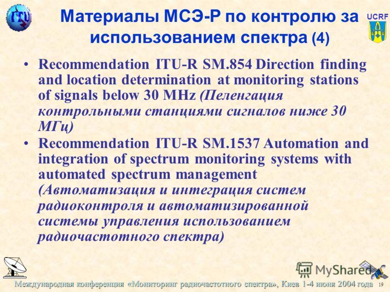 Международная конференция «Мониторинг радиочастотного спектра», Киев 1-4 июня 2004 года 19 UCRF Материалы МСЭ-Р по контролю за использованием спектра (4) Recommendation ITU-R SM.854 Direction finding and location determination at monitoring stations