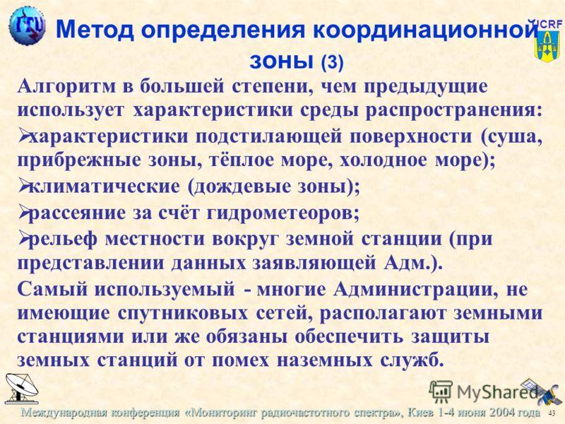 Международная конференция «Мониторинг радиочастотного спектра», Киев 1-4 июня 2004 года 43 UCRF Метод определения координационной зоны (3) Алгоритм в большей степени, чем предыдущие использует характеристики среды распространения: характеристики подс