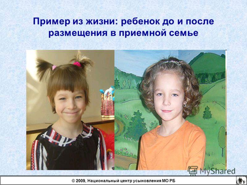 Пример из жизни: ребенок до и после размещения в приемной семье © 2009 © 2009, Национальный центр усыновления МО РБ