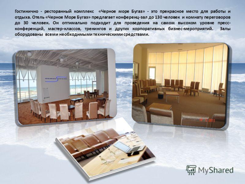 Гостинично - ресторанный комплекс «Черное море Бугаз» - это прекрасное место для работы и отдыха. Отель «Черное Море Бугаз» предлагает конференц-зал до 130 человек и комнату переговоров до 30 человек. Он оптимально подходит для проведения на самом вы