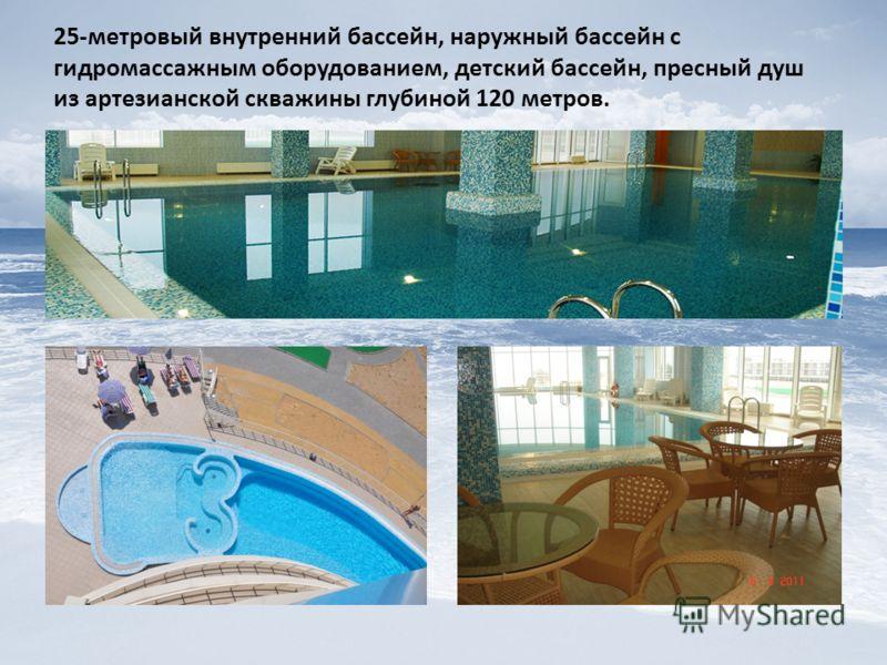 25-метровый внутренний бассейн, наружный бассейн с гидромассажным оборудованием, детский бассейн, пресный душ из артезианской скважины глубиной 120 метров.