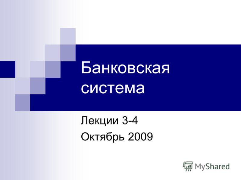 Банковская система Лекции 3-4 Октябрь 2009