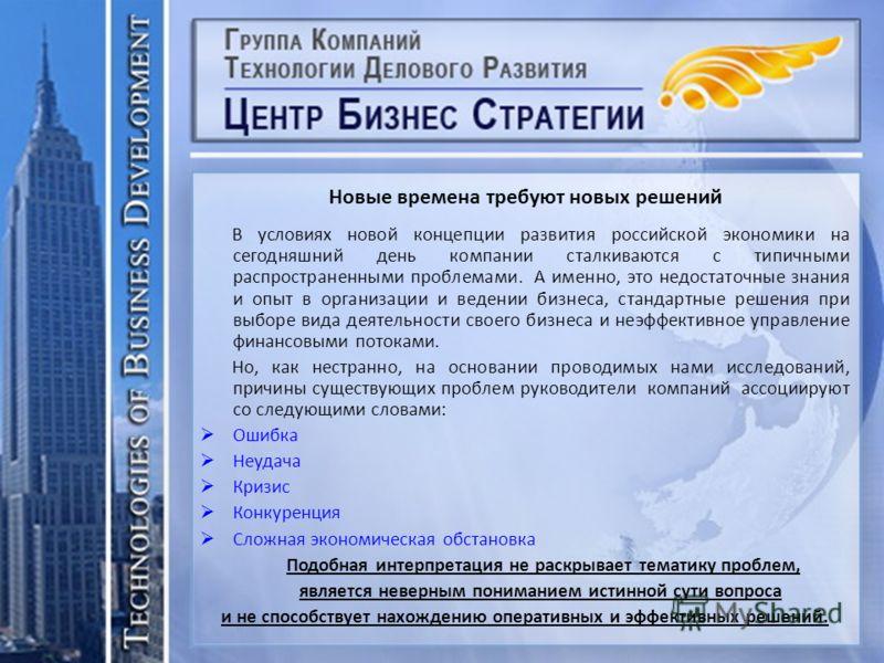 В условиях новой концепции развития российской экономики на сегодняшний день компании сталкиваются с типичными распространенными проблемами. А именно, это недостаточные знания и опыт в организации и ведении бизнеса, стандартные решения при выборе вид