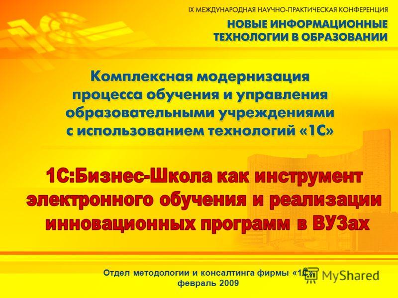 Отдел методологии и консалтинга фирмы «1С» февраль 2009