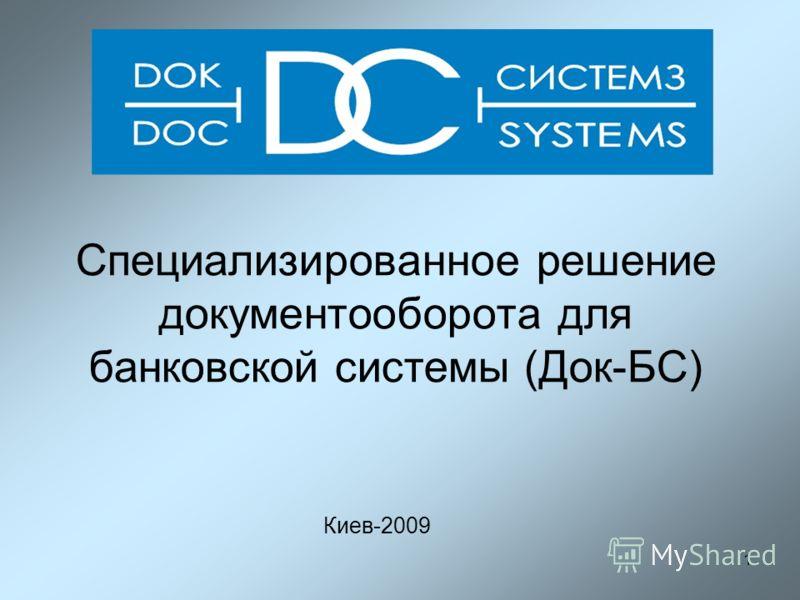 1 Специализированное решение документооборота для банковской системы (Док-БС) Киев-2009