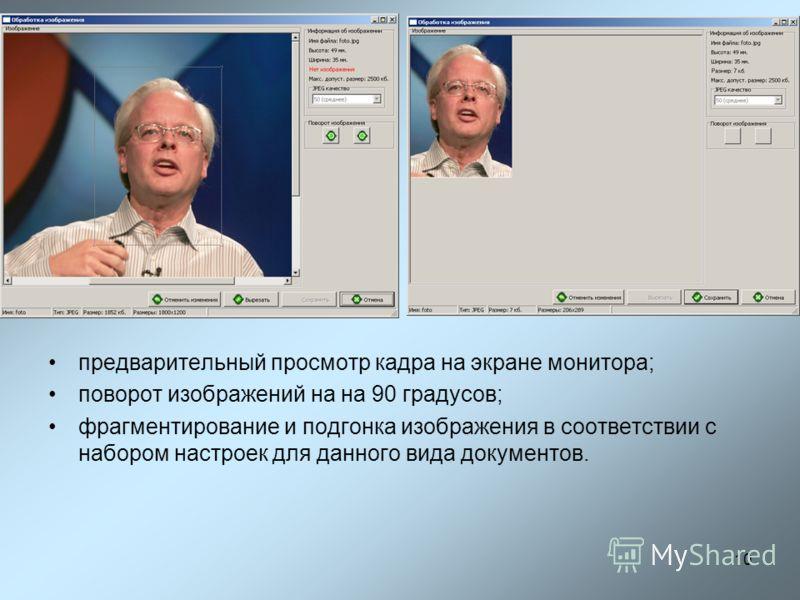 10 предварительный просмотр кадра на экране монитора; поворот изображений на на 90 градусов; фрагментирование и подгонка изображения в соответствии с набором настроек для данного вида документов.