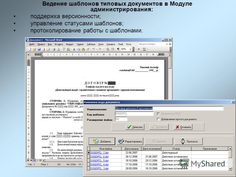 15 Ведение шаблонов типовых документов в Модуле администрирования: поддержка версионности; управление статусами шаблонов; протоколирование работы с шаблонами.