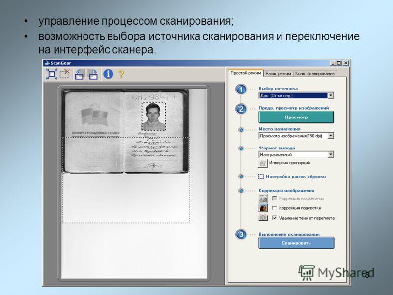 8 управление процессом сканирования; возможность выбора источника сканирования и переключение на интерфейс сканера.