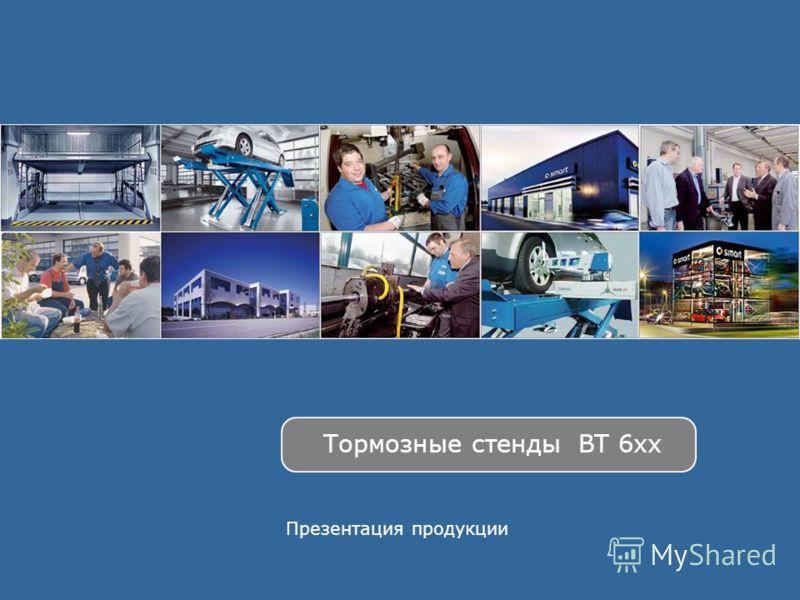 Тормозные стенды BT 6xx Презентация продукции