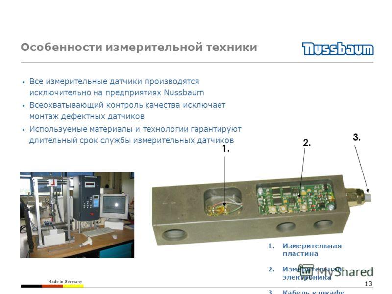 Made in Germany 13 Особенности измерительной техники Все измерительные датчики производятся исключительно на предприятиях Nussbaum Всеохватывающий контроль качества исключает монтаж дефектных датчиков Используемые материалы и технологии гарантируют д