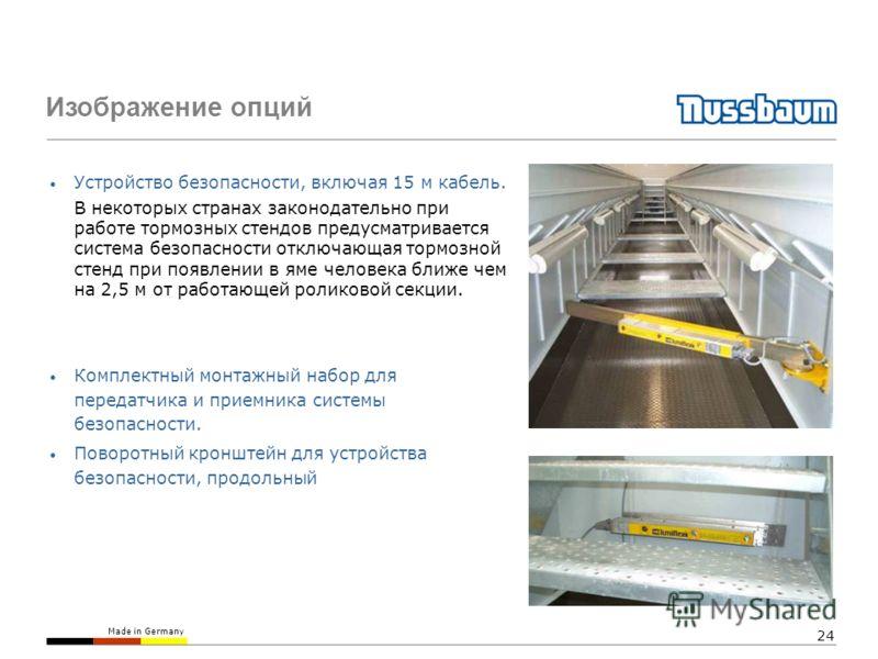 Made in Germany 24 Изображение опций Устройство безопасности, включая 15 м кабель. В некоторых странах законодательно при работе тормозных стендов предусматривается система безопасности отключающая тормозной стенд при появлении в яме человека ближе ч