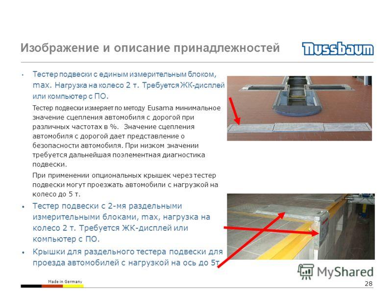 Made in Germany 28 Изображение и описание принадлежностей Тестер подвески с единым измерительным блоком, max. Нагрузка на колесо 2 т. Требуется ЖК-дисплей или компьютер с ПО. Тестер подвески измеряет по методу Eusama минимальное значение сцепления ав