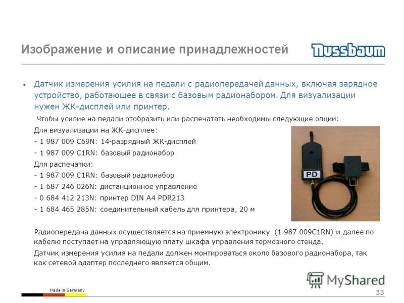 Made in Germany 33 Датчик измерения усилия на педали с радиопередачей данных, включая зарядное устройство, работающее в связи с базовым радионабором. Для визуализации нужен ЖК-дисплей или принтер. Чтобы усилие на педали отобразить или распечатать нео