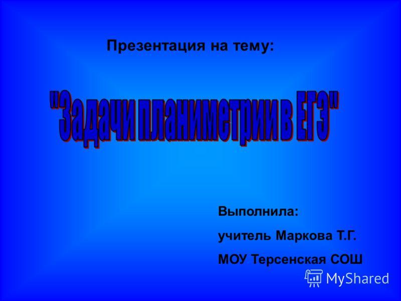 Презентация на тему: Выполнила: учитель Маркова Т.Г. МОУ Терсенская СОШ