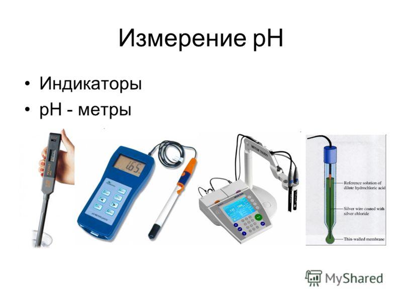 Измерение pH Индикаторы pH - метры