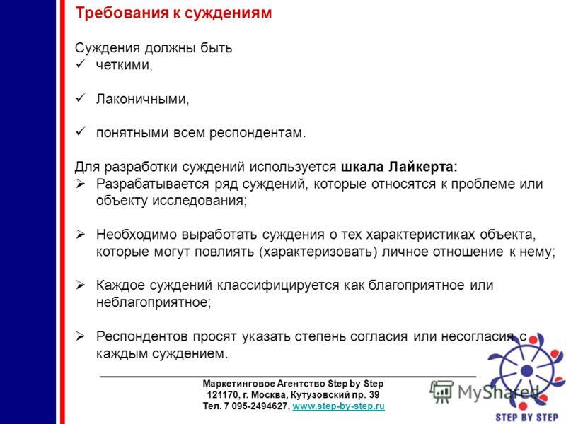 ________________________________________________________________________ Маркетинговое Агентство Step by Step 121170, г. Москва, Кутузовский пр. 39 Тел. 7 095-2494627, www.step-by-step.ruwww.step-by-step.ru Требования к суждениям Суждения должны быть