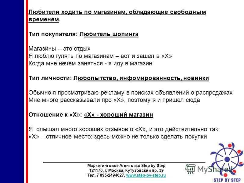 ________________________________________________________________________ Маркетинговое Агентство Step by Step 121170, г. Москва, Кутузовский пр. 39 Тел. 7 095-2494627, www.step-by-step.ruwww.step-by-step.ru Любители ходить по магазинам, обладающие св