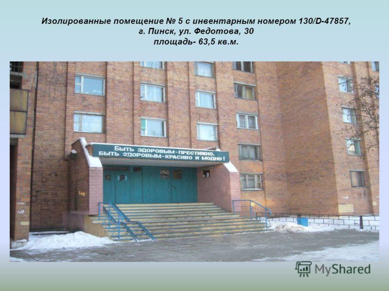 Изолированные помещение 5 с инвентарным номером 130/D-47857, г. Пинск, ул. Федотова, 30 площадь- 63,5 кв.м.