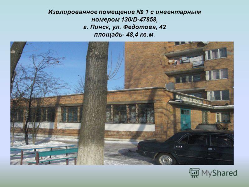 Изолированное помещение 1 с инвентарным номером 130/D-47858, г. Пинск, ул. Федотова, 42 площадь- 48,4 кв.м.